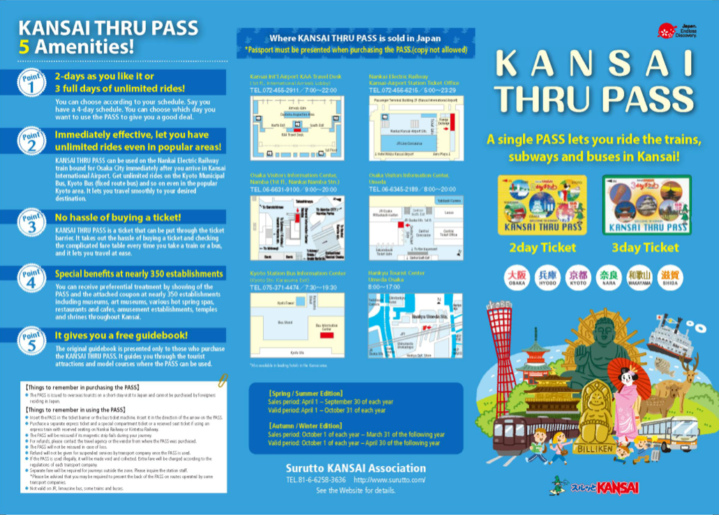 news-kansai-thru-pass-03