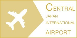 สนามบินนานาชาติ Central Japan (นาโกย่า)