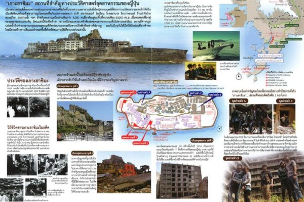 news-hashima-project-02