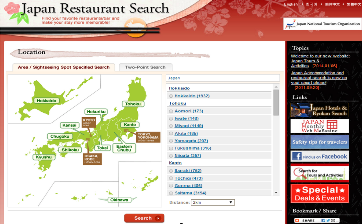 news-restaurants-japan-01
