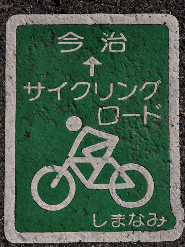 shimanami-cycling-05